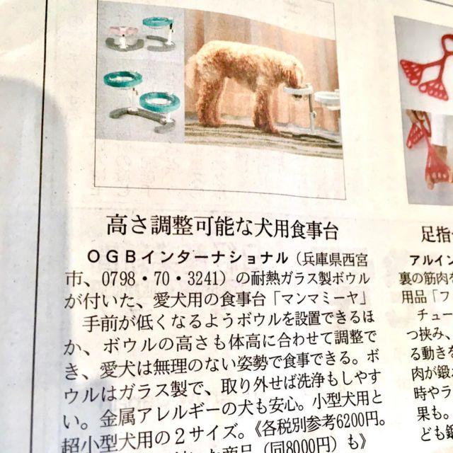 犬、猫ちゃん大好きな方!必見! 全国紙の日経MJに掲載されました! 是非、ご覧ください〜 今なら、安く販売中でーす^_^ https://ogbi.co.jp/front-page-features/productplanningsales-business/manmamiya/ #犬 #猫 #犬のいる暮らし #ミーヤチャレンジ #マンマミーヤ #フードボウル #フードボール #フードボウルスタンド #猫のいる暮らし #犬バカ部